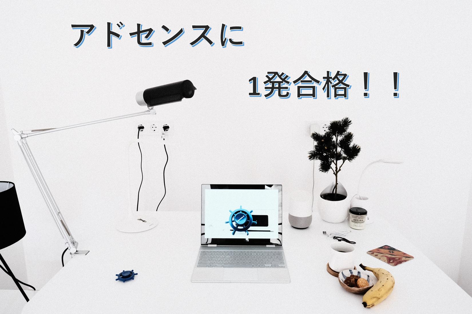 アドセンス審査合格までのブログ初心者の道のり【1発合格】
