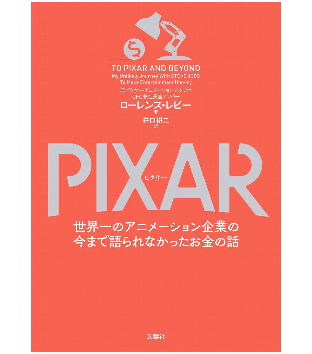 PIXARのストーリー【ローレンス・レビー】