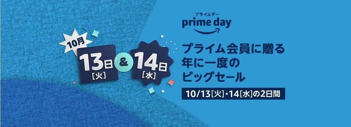 Amazonプライムデー2020【おすすめ商品とセール・キャンペーンまとめ】