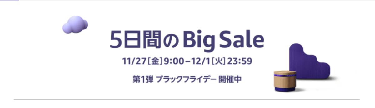 Fireタブレットがセールで最大6,000円OFF【ブラックフライデー2020】
