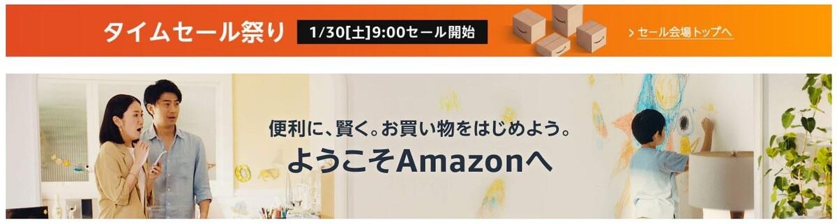 2021年 Amazonタイムセール祭りが1/30から開催【おすすめ商品と準備まとめ】