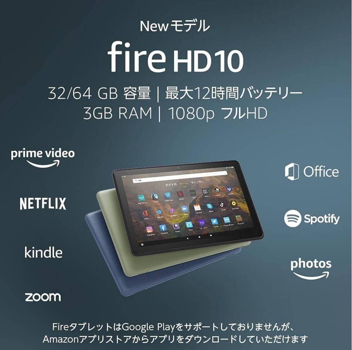 Fire HD 10新型(2021モデル)旧モデルとの比較【Plusもラインナップに追加】