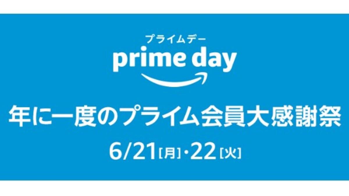 【2021年】Amazonプライムデーのおすすめ商品とセール・キャンペーンまとめ