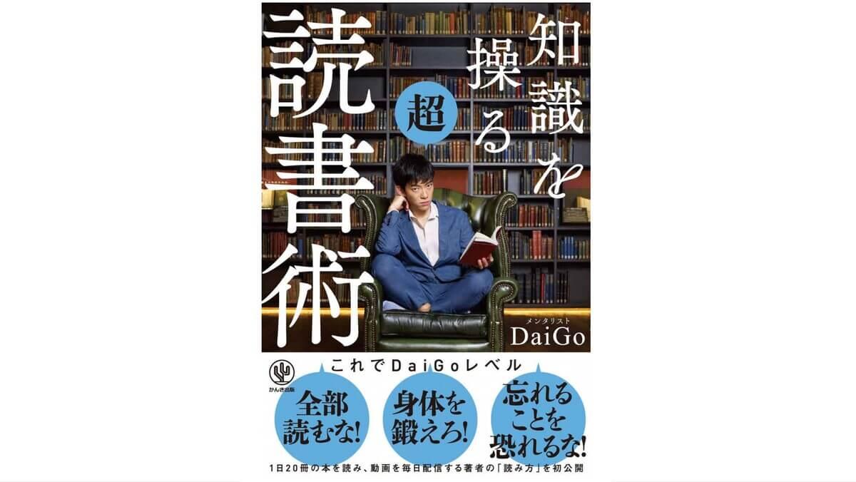 【書評】知識を操る超読書術【daigoの読書術を学べる本】