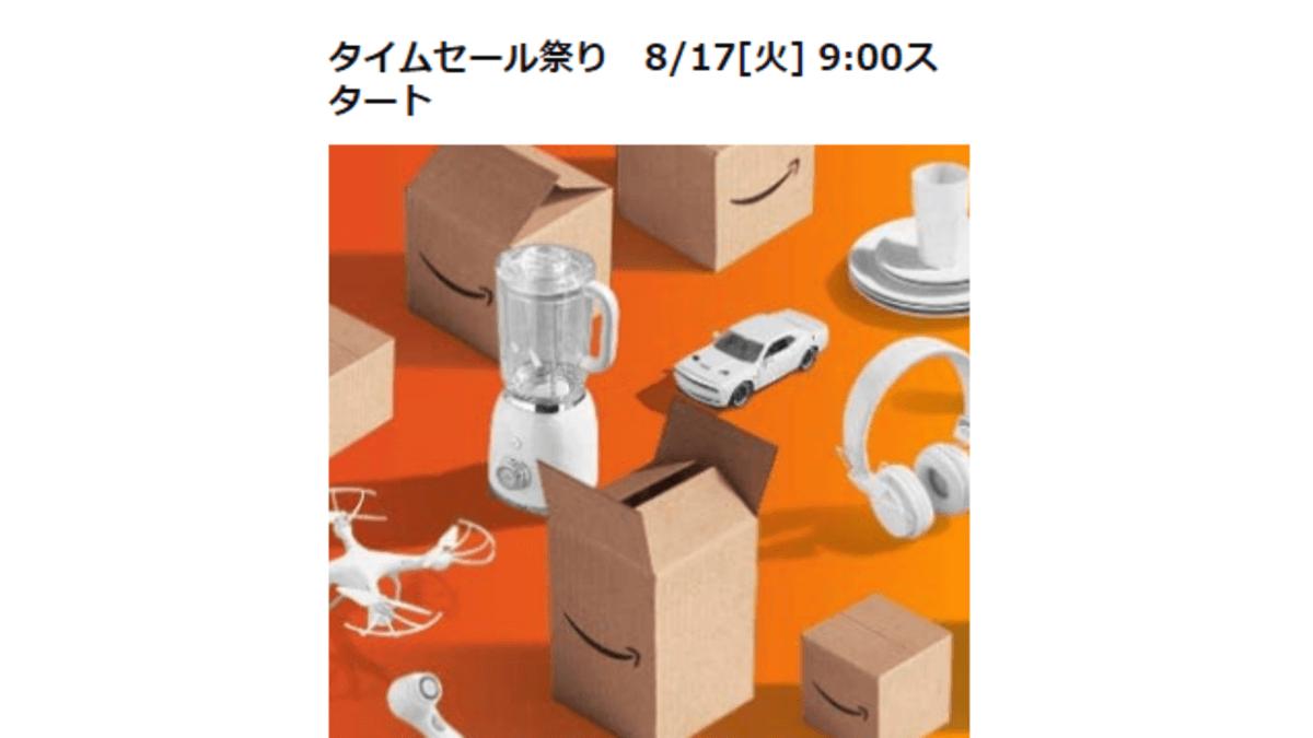 2021年8月のAmazonタイムセール祭り【おすすめ商品とキャンペーンまとめ】